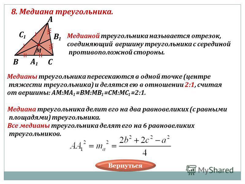 8. Медиана треугольника. В А С В С А М Медианой треугольника называется отрезок, соединяющий вершину треугольника с серединой противоположной стороны. Медианы треугольника пересекаются в одной точке (центре тяжести треугольника) и делятся ею в отноше