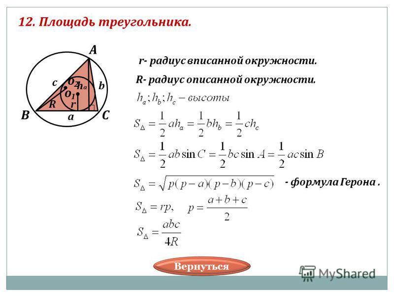 12. Площадь треугольника. В А С a b c r- радиус вписанной окружности. R- радиус описанной окружности. - формула Герона. Вернуться о о rR haha