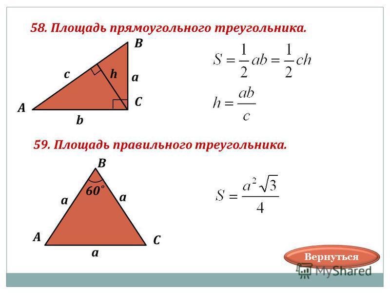 58. Площадь прямоугольного треугольника. В А С а b ch 59. Площадь правильного треугольника. В А С а а а 60˚ Вернуться