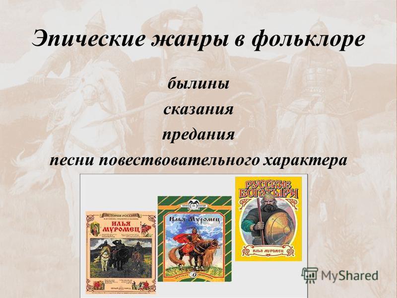 Эпические жанры в фольклоре былины сказания предания песни повествовательного характера