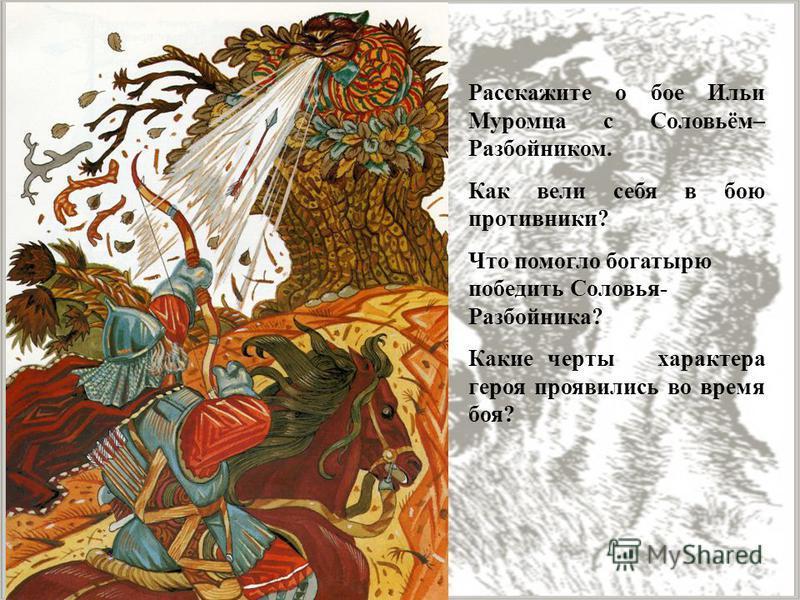 Расскажите о бое Ильи Муромца с Соловьём– Разбойником. Как вели себя в бою противники? Что помогло богатырю победить Соловья- Разбойника? Какие черты характера героя проявились во время боя?