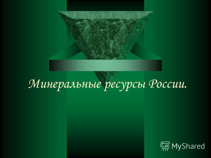 Минеральные ресурсы России.
