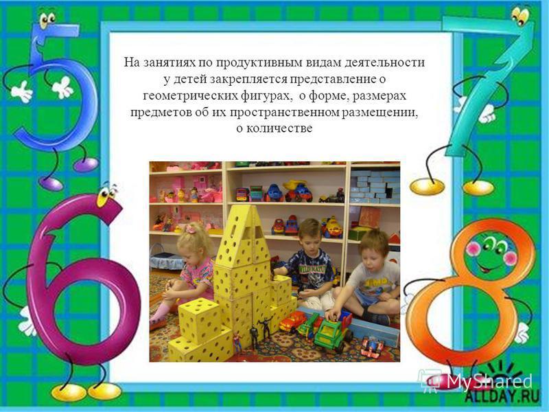 На занятиях по продуктивным видам деятельности у детей закрепляется представление о геометрических фигурах, о форме, размерах предметов об их пространственном размещении, о количестве