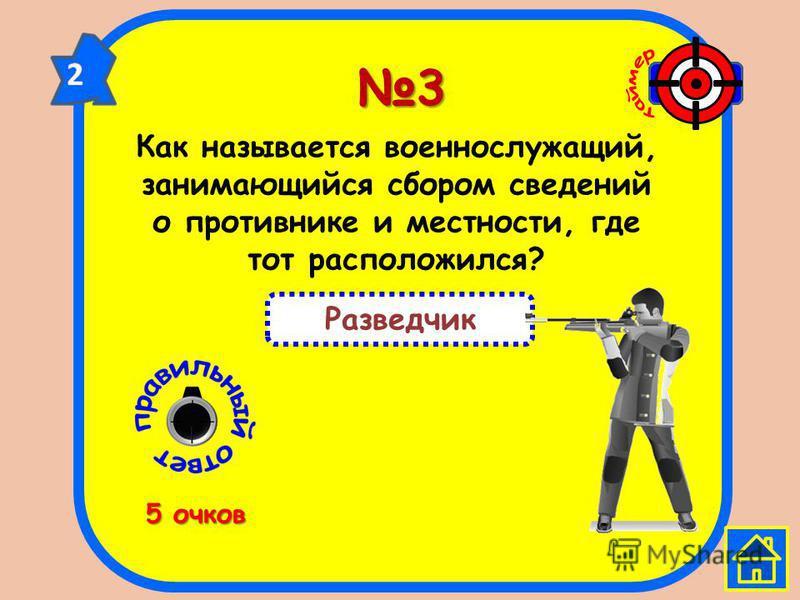 2 Сколько дней длилась блокада Ленинграда? 5 очков 900