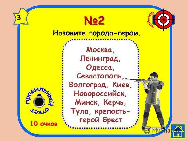 1 После какой битвы был развеян миф о непобедимости гитлеровской армии? 10 очков После битвы под Москвой (1941-1942)