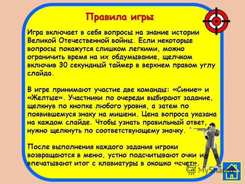 5 Назови героев Светского Союза Уинского района? 10 очков Пономарев П. Е., Сибагатуллин Л. С., Бабушкин Л. Г