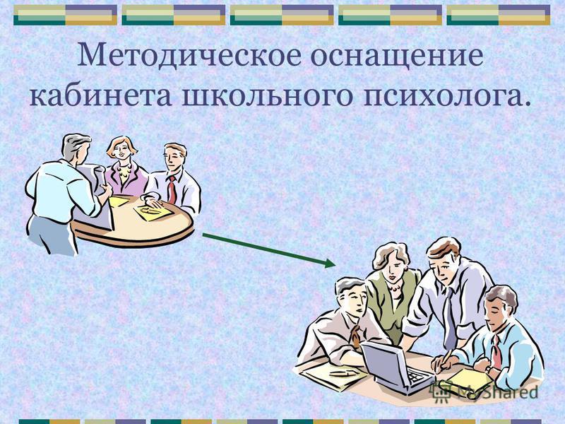 Методическое оснащение кабинета школьного психолога.