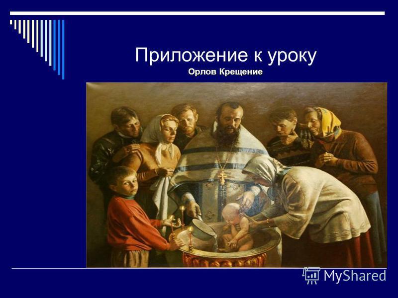 Орлов Крещение Приложение к уроку Орлов Крещение