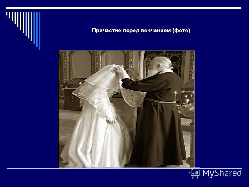 Причастие перед венчанием (фото)