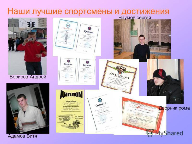 Наши лучшие спортсмены и достижения Борисов Андрей Наумов сергей Дворник рома Адамов Витя