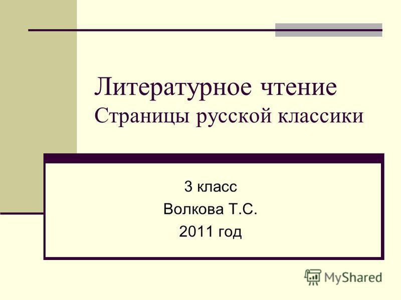 Литературное чтение Страницы русской классики 3 класс Волкова Т.С. 2011 год