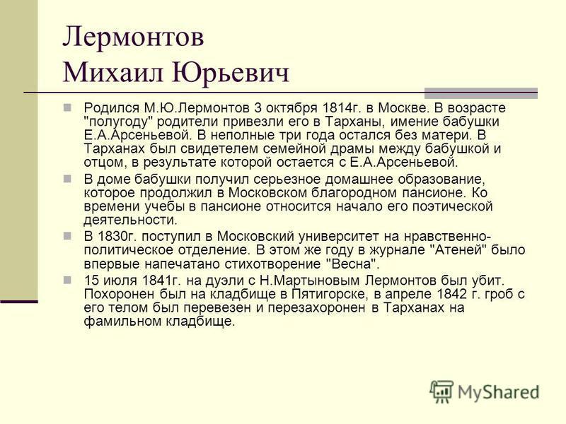 Родился М.Ю.Лермонтов 3 октября 1814 г. в Москве. В возрасте