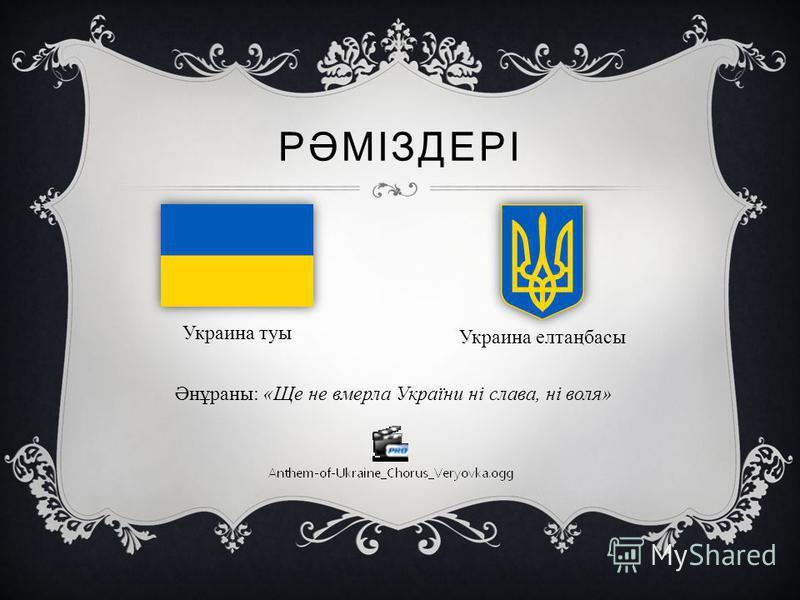 РӘМІЗДЕРІ Украина туры Украина елтаңбасы Әнұраны : « Ще не вмерла України ні слава, ні воля »