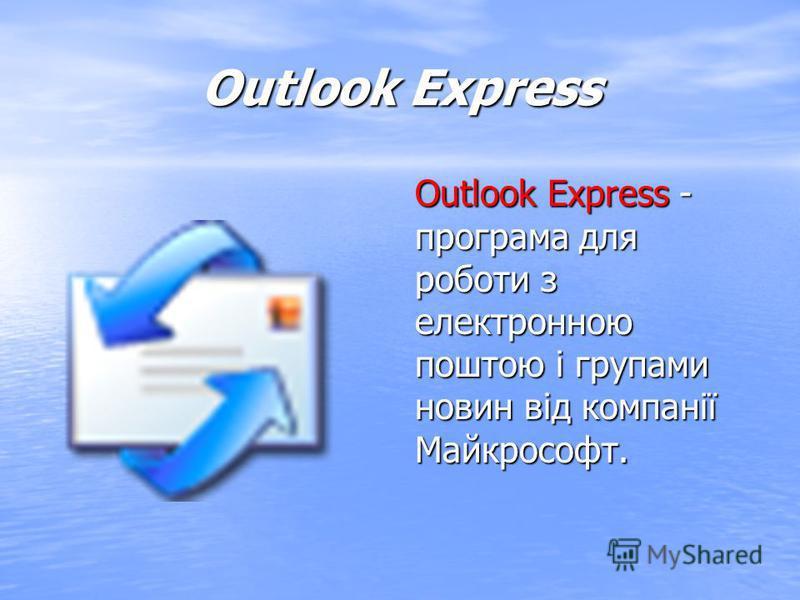Поштові клієнти Для роботи з поштою необхідна програма-клієнт. Для роботи з поштою необхідна програма-клієнт. Поштових програм багато, найбільш популярні: Поштових програм багато, найбільш популярні: – Outlook Express; –The Bat! –Веб-пошта.