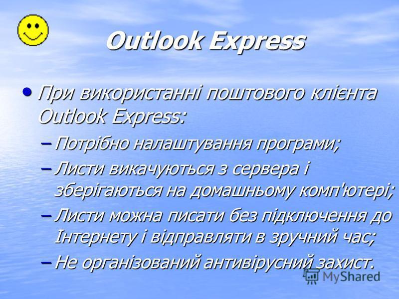 Outlook Express Outlook Express - програма для роботи з електронною поштою і групами новин від компанії Майкрософт.