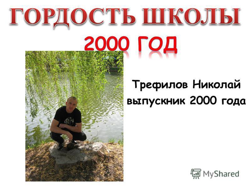 Трефилов Николай выпускник 2000 года