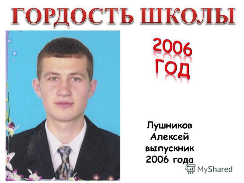 Лушников Алексей выпускник 2006 года