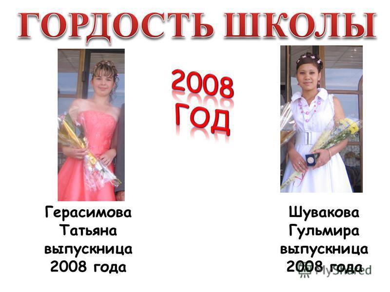 Герасимова Татьяна выпускница 2008 года Шувакова Гульмира выпускница 2008 года