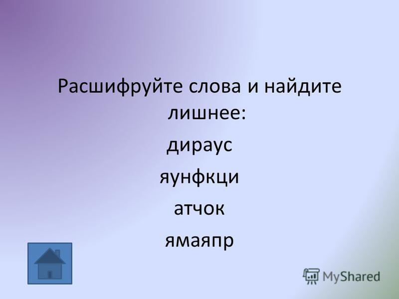 Расшифруйте слова и найдите лишнее: дираус яунфкци атчок ямаяпр