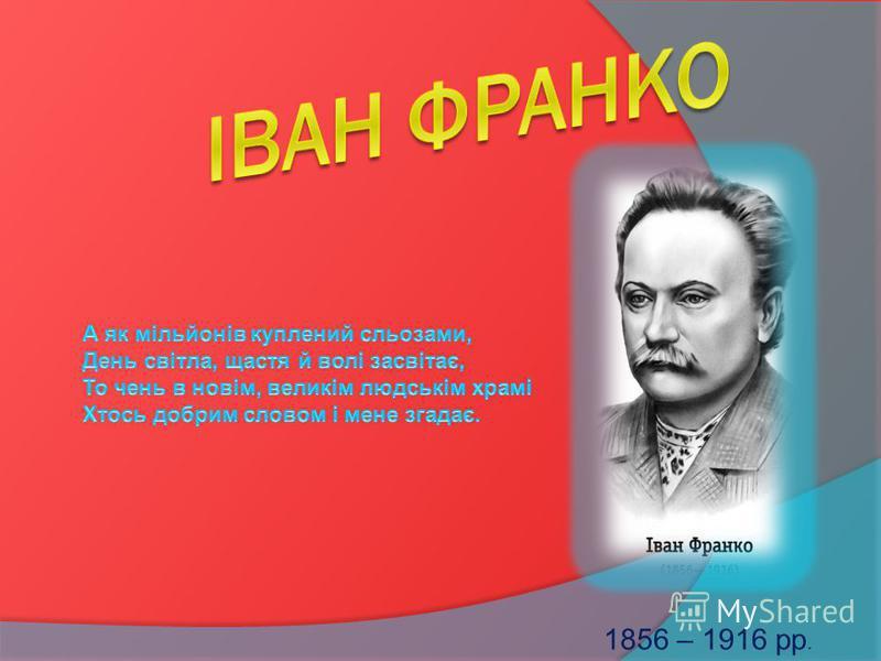 1856 – 1916 рр.