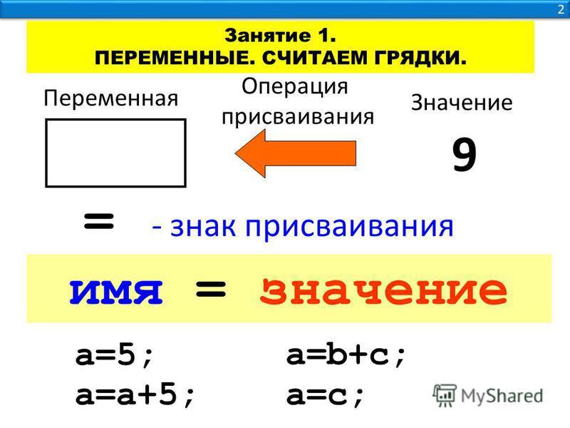 Переменная Операция присваивания 9 Значение = - знак присваивания имя = значение a=5; a=a+5; a=b+c; a=c; 2 2 Занятие 1. ПЕРЕМЕННЫЕ. СЧИТАЕМ ГРЯДКИ.