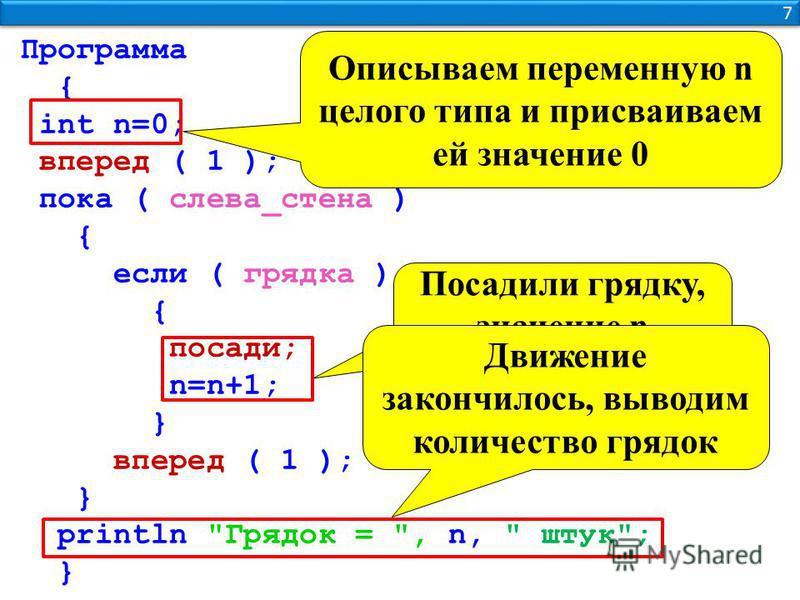 7 7 Программа { int n=0; вперед ( 1 ); пока ( слева_стена ) { если ( грядка ) { посади; n=n+1; } вперед ( 1 ); } println