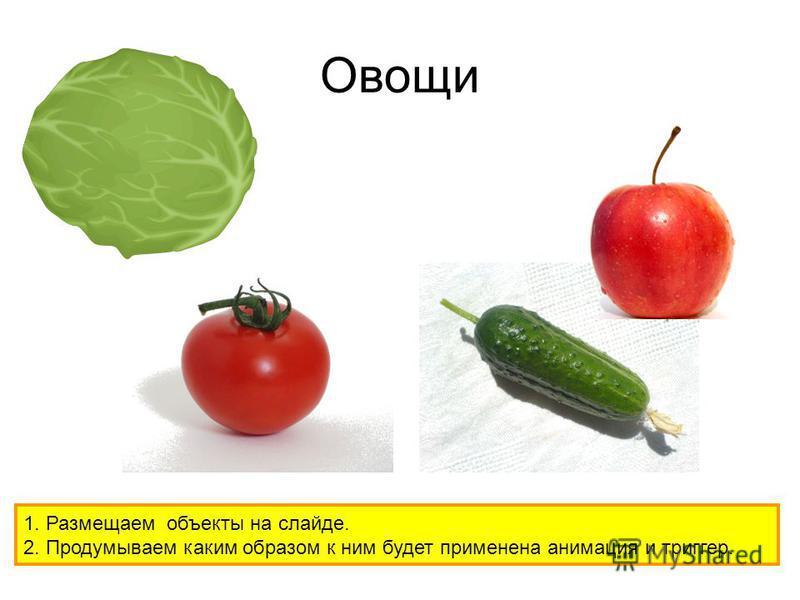 Овощи 1. Размещаем объекты на слайде. 2. Продумываем каким образом к ним будет применена анимация и триггер.