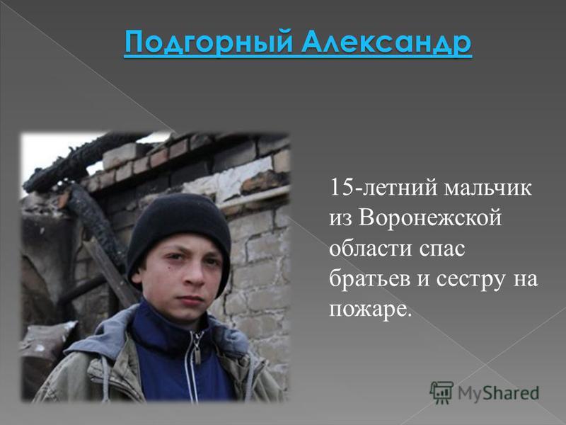 15-летний мальчик из Воронежской области спас братьев и сестру на пожаре.