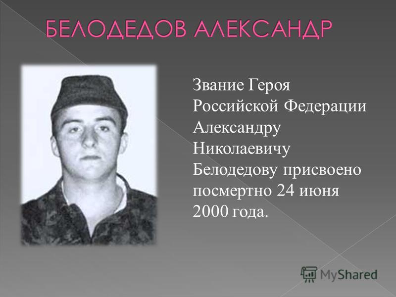 Звание Героя Российской Федерации Александру Николаевичу Белодедову присвоено посмертно 24 июня 2000 года.
