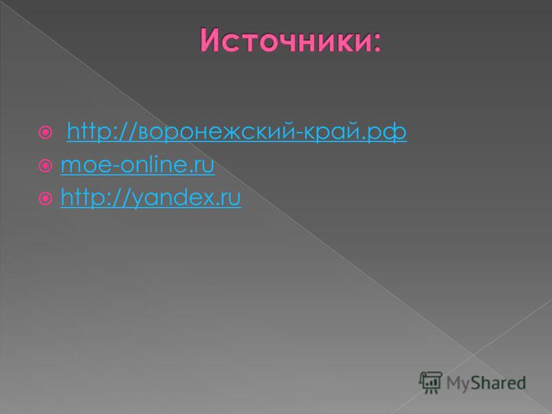 http://воронежский-край.рф moe-online.ru http://yandex.ru