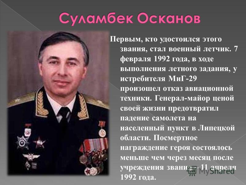 Первым, кто удостоился этого звания, стал военный летчик. 7 февраля 1992 года, в ходе выполнения летного задания, у истребителя МиГ-29 произошел отказ авиационной техники. Генерал-майор ценой своей жизни предотвратил падение самолета на населенный пу