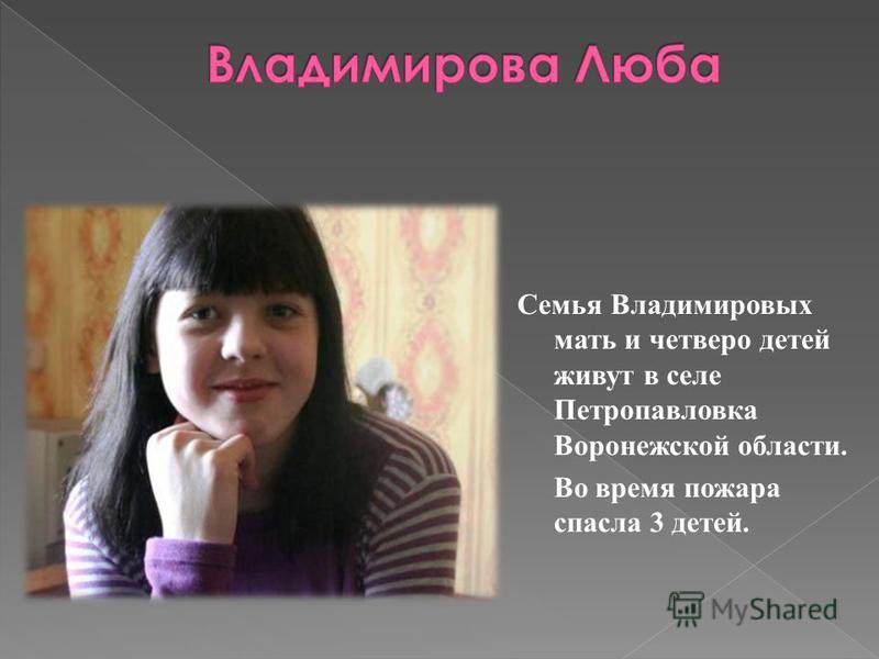 Семья Владимировых мать и четверо детей живут в селе Петропавловка Воронежской области. Во время пожара спасла 3 детей.