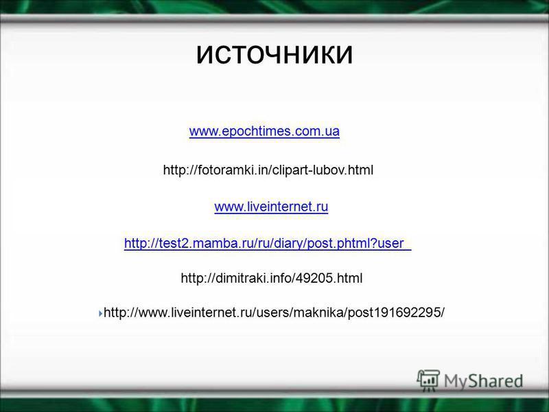 источники www.liveinternet.ru http://test2.mamba.ru/ru/diary/post.phtml?user_ http://dimitraki.info/49205. html http://fotoramki.in/clipart-lubov.html http://www.liveinternet.ru/users/maknika/post191692295/ www.epochtimes.com.ua