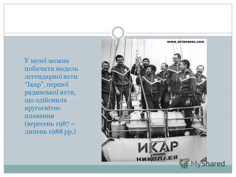 У музеї можна побачити модель легендарної яхти Ікар, першої радянської яхти, що здійснила кругосвітнє плавання (вересень 1987 – липень 1988 рр.)