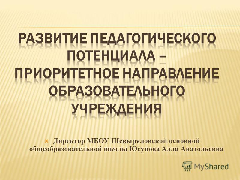 Директор МБОУ Шевыряловской основной общеобразовательной школы Юсупова Алла Анатольевна