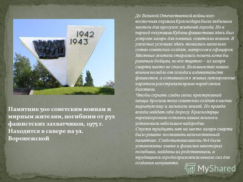 Памятник 500 советским воинам и мирным жителям, погибшим от рух фашистских захватчиков, 1975 г. Находится в сквере на ул. Воронежской До Великой Отечественной войны юго- восточная окраина Краснодара была любимым местом для прогулок жителей города. Но