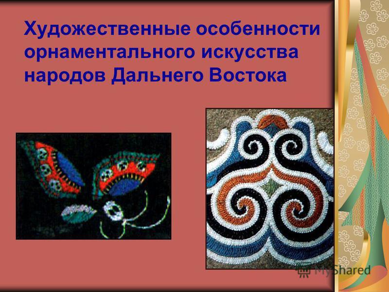 Художественные особенности орнаментального искусства народов Дальнего Востока