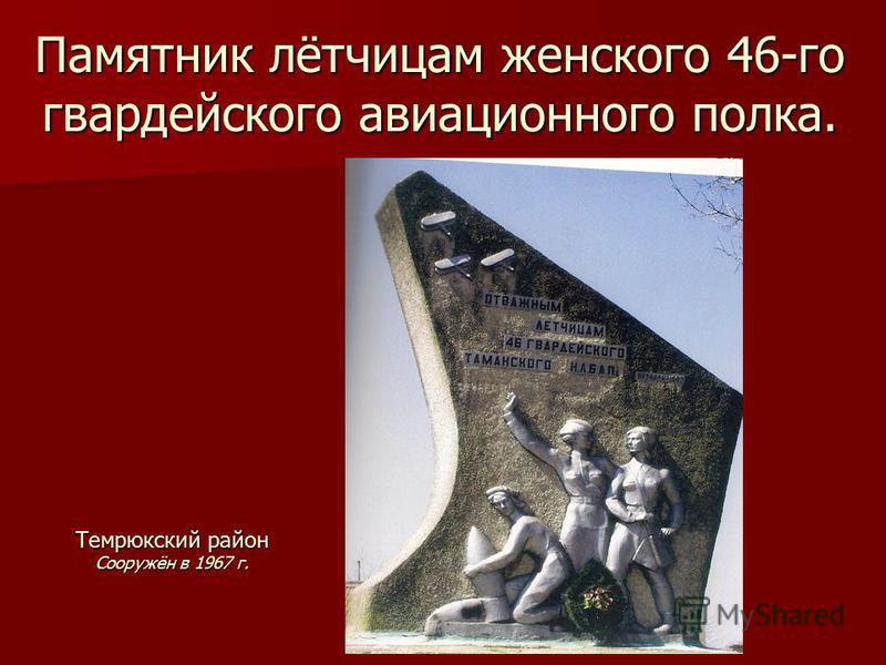 Памятник лётчицам женского 46-го гвардейского авиационного полка. Темрюкский район Сооружён в 1967 г.
