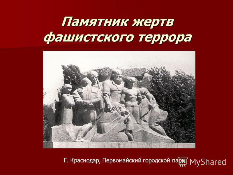 Памятник жертв фашистского террора Г. Краснодар, Первомайский городской парк.