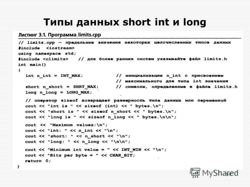 14 Типы данных short int и long