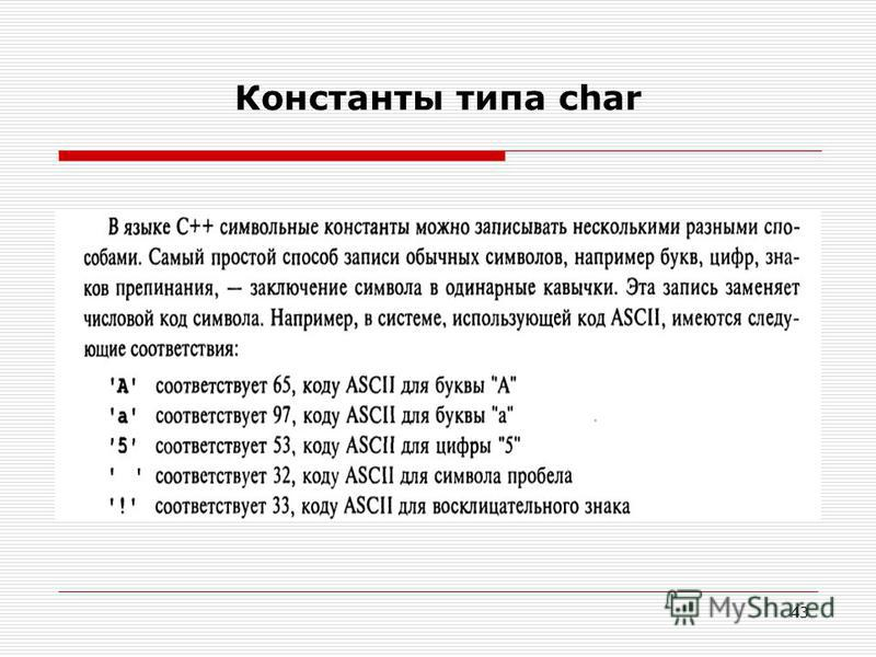 43 Константы типа char
