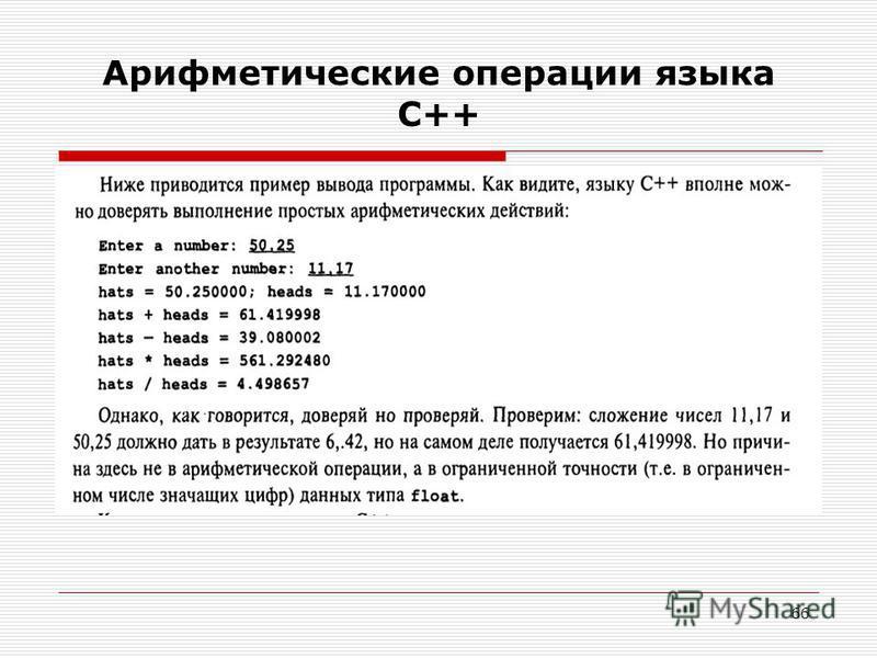 66 Арифметические операции языка C++
