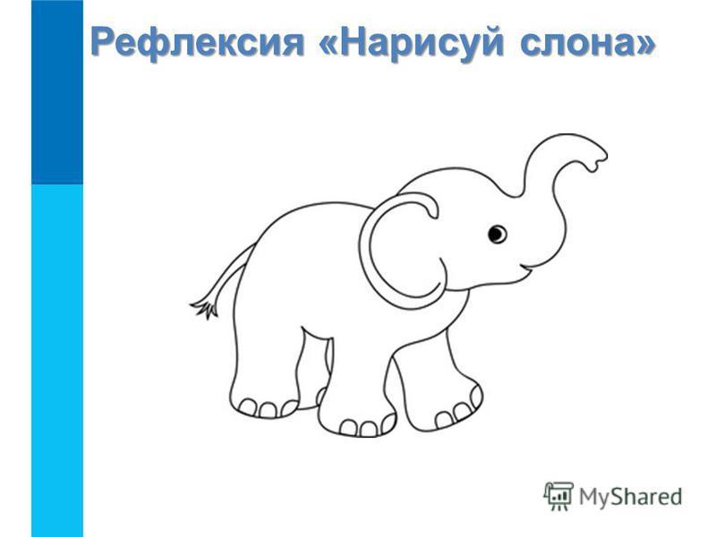 Рефлексия «Нарисуй слона»
