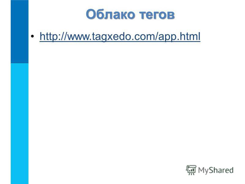 http://www.tagxedo.com/app.html Облако тегов