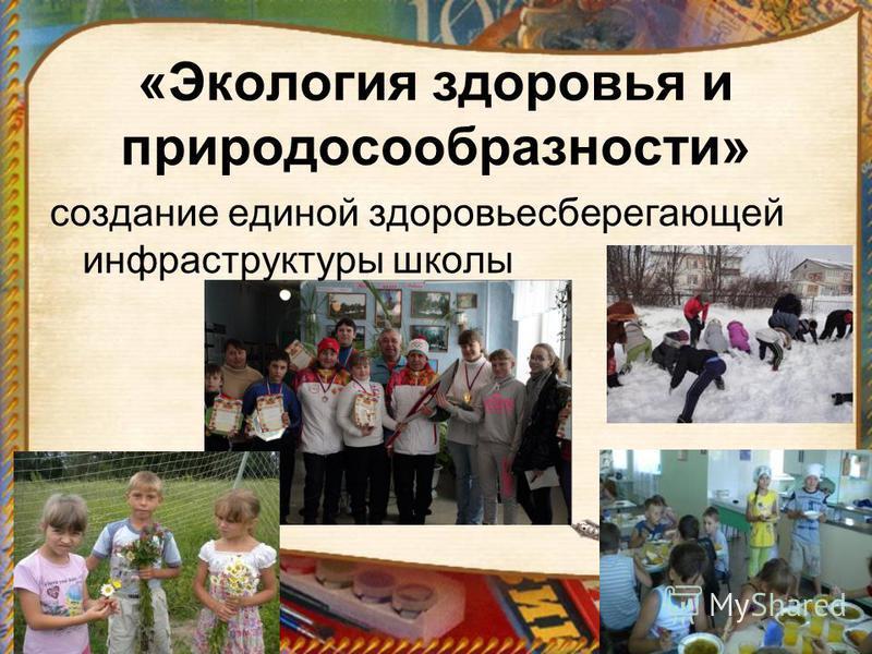 «Экология здоровья и природосообразности» создание единой здоровьесберегающей инфраструктуры школы