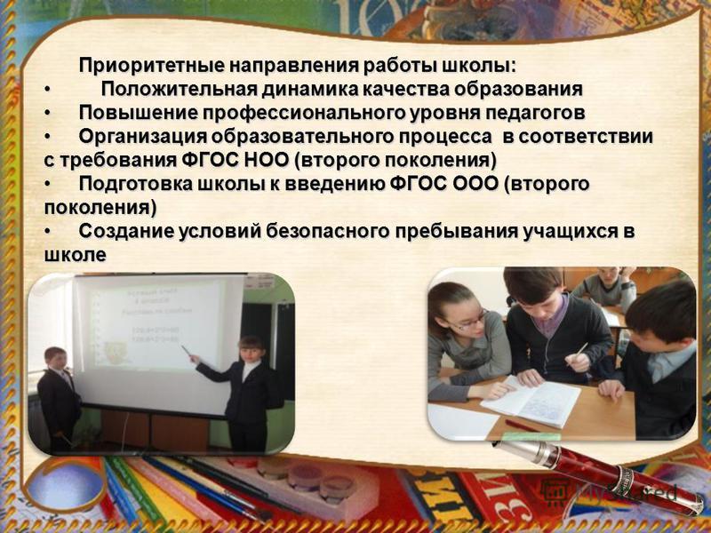 Приоритетные направления работы школы: Положительная динамика качества образования Положительная динамика качества образования Повышение профессионального уровня педагогов Повышение профессионального уровня педагогов Организация образовательного проц