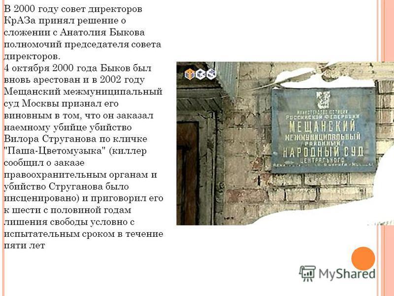 В 2000 году совет директоров Кр АЗа принял решение о сложении с Анатолия Быкова полномочий председателя совета директоров. 4 октября 2000 года Быков был вновь арестован и в 2002 году Мещанский межмуниципальный суд Москвы признал его виновным в том, ч
