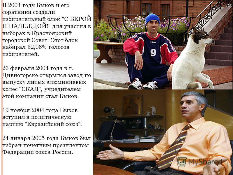 В 2004 году Быков и его соратники создали избирательный блок