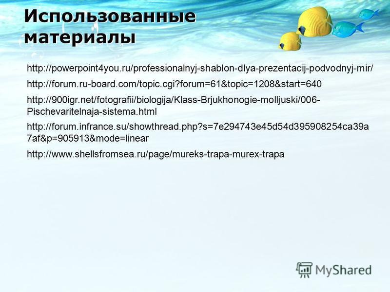 Использованные материалы http://powerpoint4you.ru/professionalnyj-shablon-dlya-prezentacij-podvodnyj-mir/ http://forum.ru-board.com/topic.cgi?forum=61&topic=1208&start=640 http://900igr.net/fotografii/biologija/Klass-Brjukhonogie-molljuski/006- Pisch