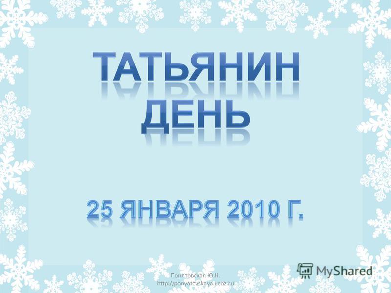 Понятовская Ю.Н. http://ponyatovskaya.ucoz.ru